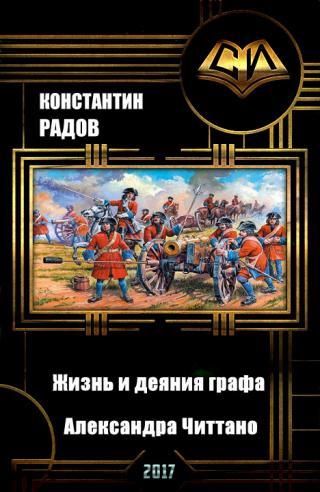 Жизнь и деяния графа Александра Читтано. Книга 4.