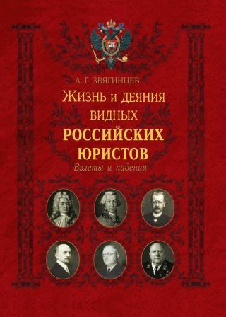 Жизнь и деяния видных российских юристов. Взлеты и падения