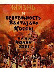 Жизнь и деятельность Бальтазара Коссы