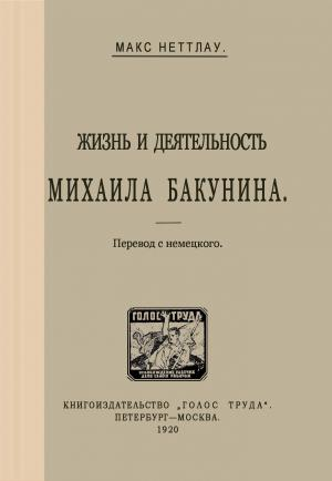 Жизнь и деятельность Михаила Бакунина