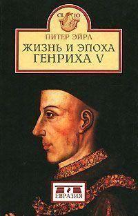 Жизнь и эпоха Генриха V