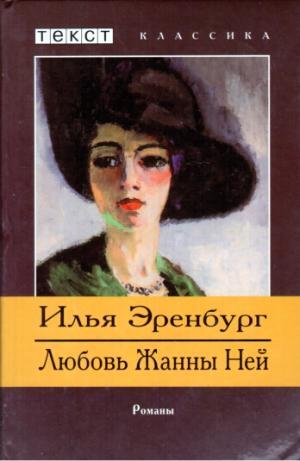 Жизнь и гибель Николая Курбова. Любовь Жанны Ней