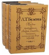 Жизнь и приключения Андрея Болотова, описанные самим им для своих потомков Т. 3
