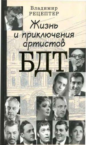 Жизнь и приключения артистов БДТ