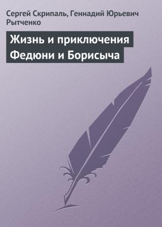 Жизнь и приключения Федюни и Борисыча