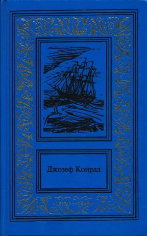 Жизнь и приключения капитана Конрада