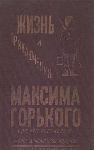 Жизнь и приключения Максима Горького