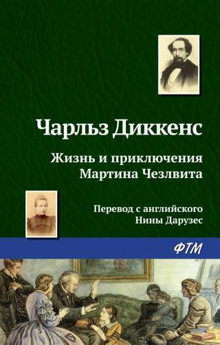 Жизнь и приключения Мартина Чезлвита. Главы XXVII-LIV