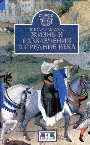 Жизнь и развлечения а средние века
