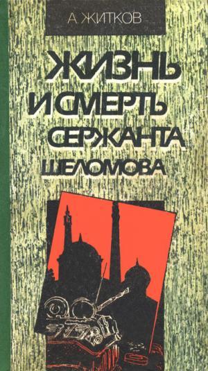 Жизнь и смерть сержанта Шеломова [HL]