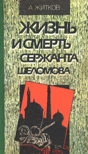 Жизнь и смерть сержанта Шеломова