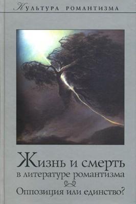 Жизнь и смерть в литературе романтизма: оппозиция или единство?