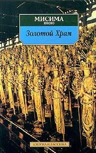 Жизнь и смерть Юкио Мисимы, или Как уничтожить храм
