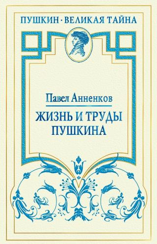 Жизнь и труды Пушкина [Лучшая биография поэта]