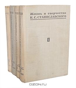 Жизнь и творчество К.С. Станиславского Летопись. В 4 т. Том 3