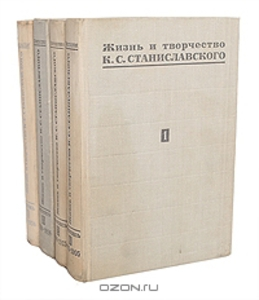 Жизнь и творчество К.С. Станиславского Летопись. В 4 т. Том 4