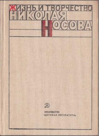Жизнь и творчество Николая Носова (сост. С. Миримский)