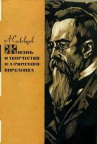 Жизнь и творчество Римского-Корсакова