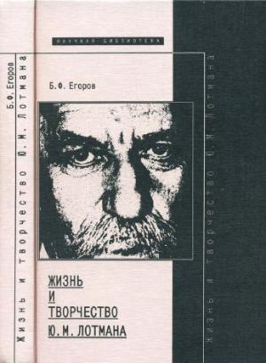 Жизнь и творчество Ю. М. Лотмана