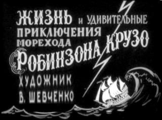 Жизнь и удивительные приключения морехода Робинзона Крузо [Диафильм]