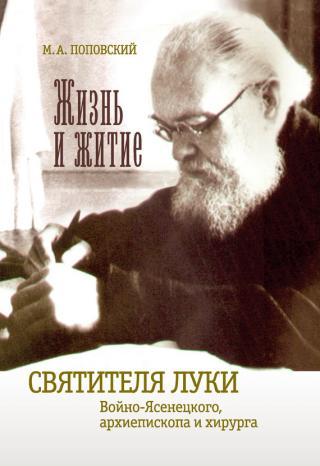 Жизнь и житие Войно-Ясенецкого, архиепископа и хирурга