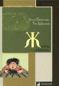 Жизнь «Ивана»