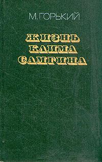Жизнь Клима Самгина . Повесть. Часть вторая