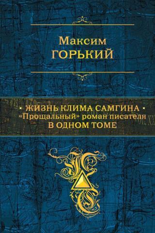 """Жизнь Клима Самгина. """"Прощальный"""" роман писателя в одном томе"""