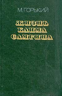 Жизнь Клима Самгина (Сорок лет). Повесть. Часть первая