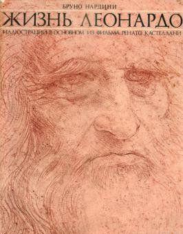 Жизнь Леонардо. Часть первая.