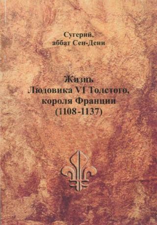 Жизнь Людовика VI Толстого, короля Франции. 1108-1137