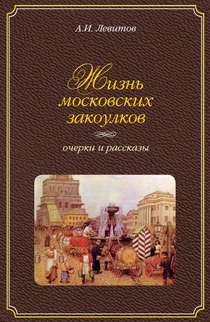 Жизнь московских закоулков. Очерки и рассказы