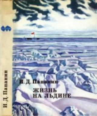 Жизнь на льдине. Дневник