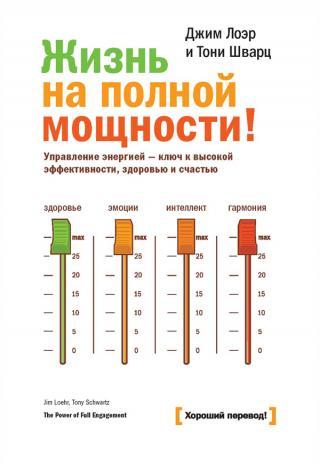 Жизнь на полной мощности [Управление энергией — ключ к высокой эффективности, здоровью и счастью, 2013]