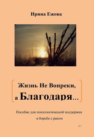 Жизнь не Вопреки, а Благодаря…