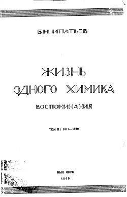 Жизнь одного химика. Воспоминания. Том 1. 1867-1917