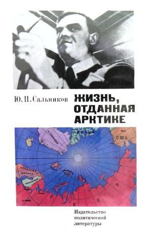 Жизнь, отданная Арктике: О Герое Советского Союза С. А. Леваневском
