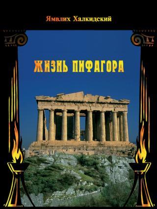 Жизнь Пифагора