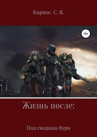 Жизнь после: Под сводами бури [publisher: SelfPub.ru]