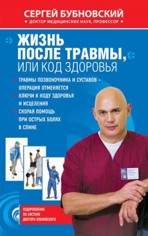 Жизнь после травмы, или Код здоровья