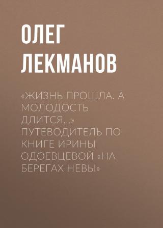 «Жизнь прошла. А молодость длится…» Путеводитель по книге Ирины Одоевцевой «На берегах Невы»