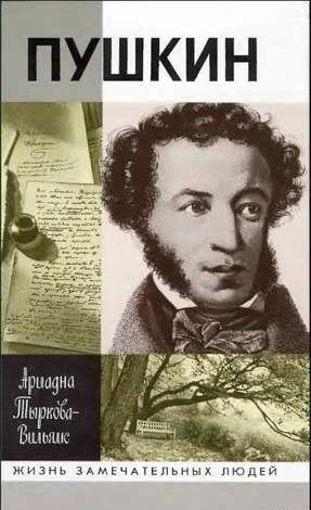 Жизнь Пушкина. Том 2. 1824-1837