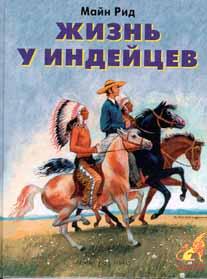 Жизнь у индейцев