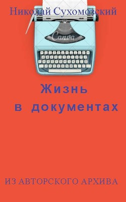 Жизнь в документах (СИ)