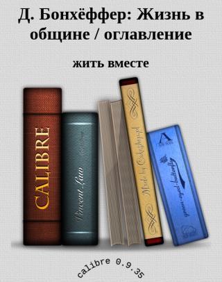 Жизнь в христианском общении [Жить вместе]