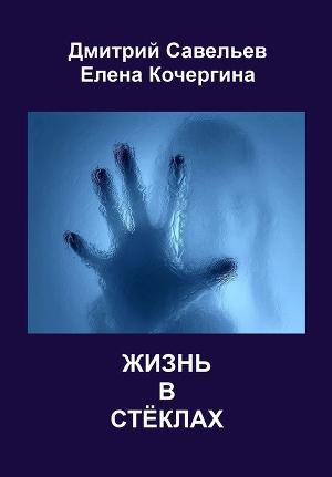 Жизнь в стеклах (сборник)