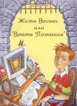 Жизнь Васьки, Или ''Врата Познания''