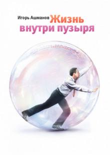 Жизнь внутри пузыря