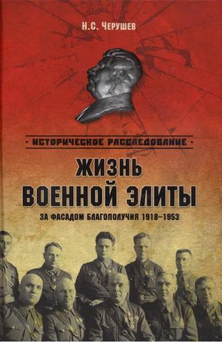 Жизнь военной элиты. За фасадом благополучия. 1918—1953 гг.