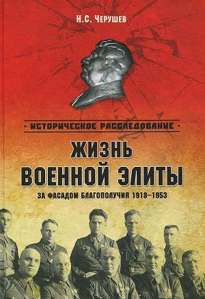 Жизнь военный элиты. За фасадом благополучия. 1918-1953 гг